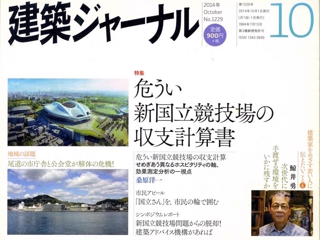 尾道市庁舎新築への疑問/CityhallProblem01