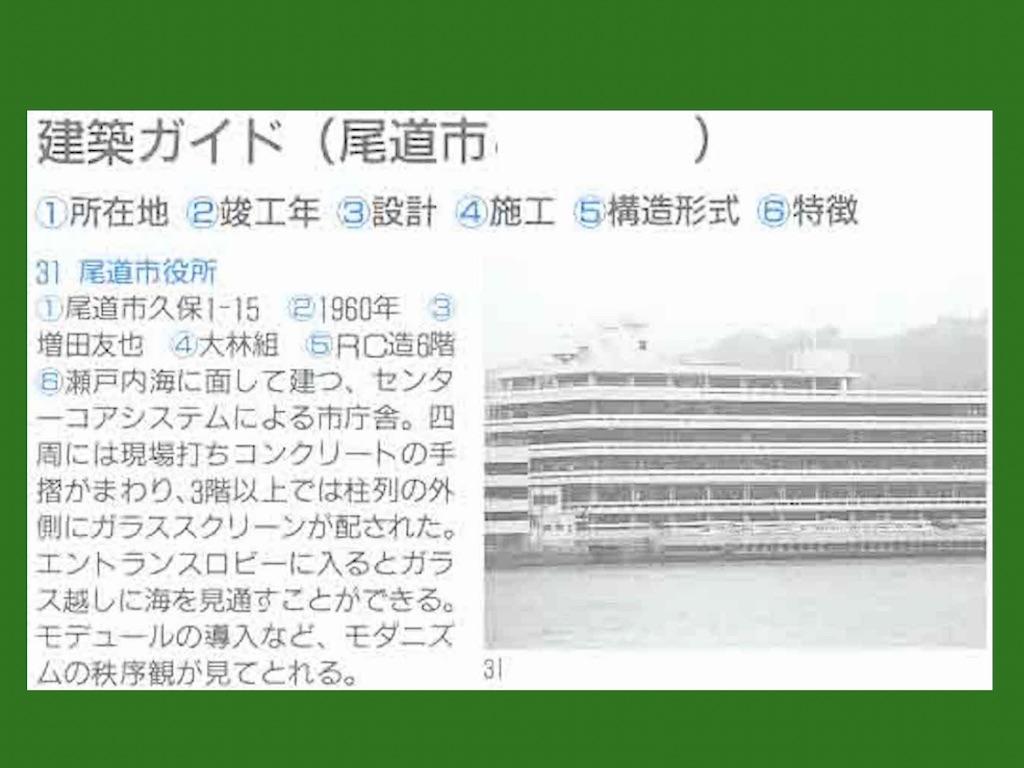 増田友也の尾道市庁舎と公会堂/CityhallProblem02