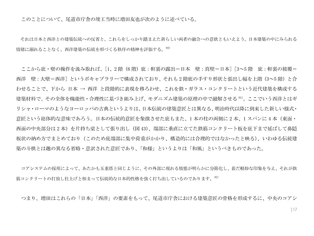 尾道市庁舎と公会堂の歴史・文化的価値/CityhallProblem04