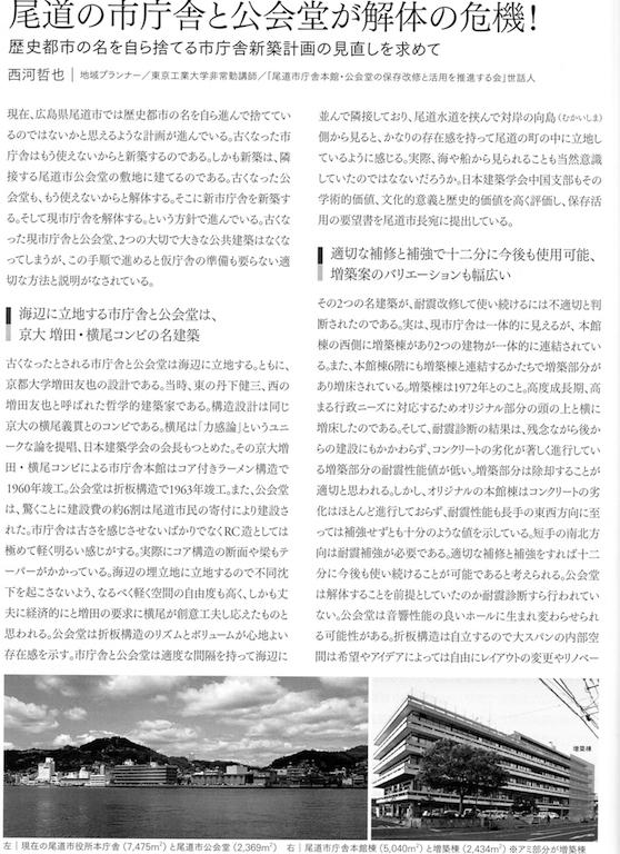 尾道の将来を考える会活動/CityhallProblem05