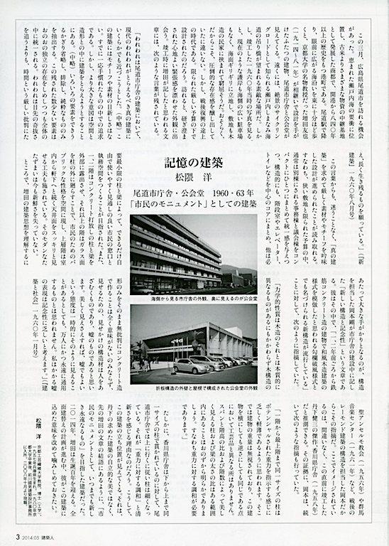 建築家たちのメッセージ/CityhallProblem08