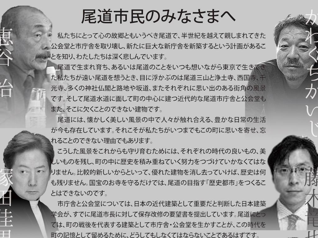 東京の「尾道人」の心の支え/CityhallProblem09