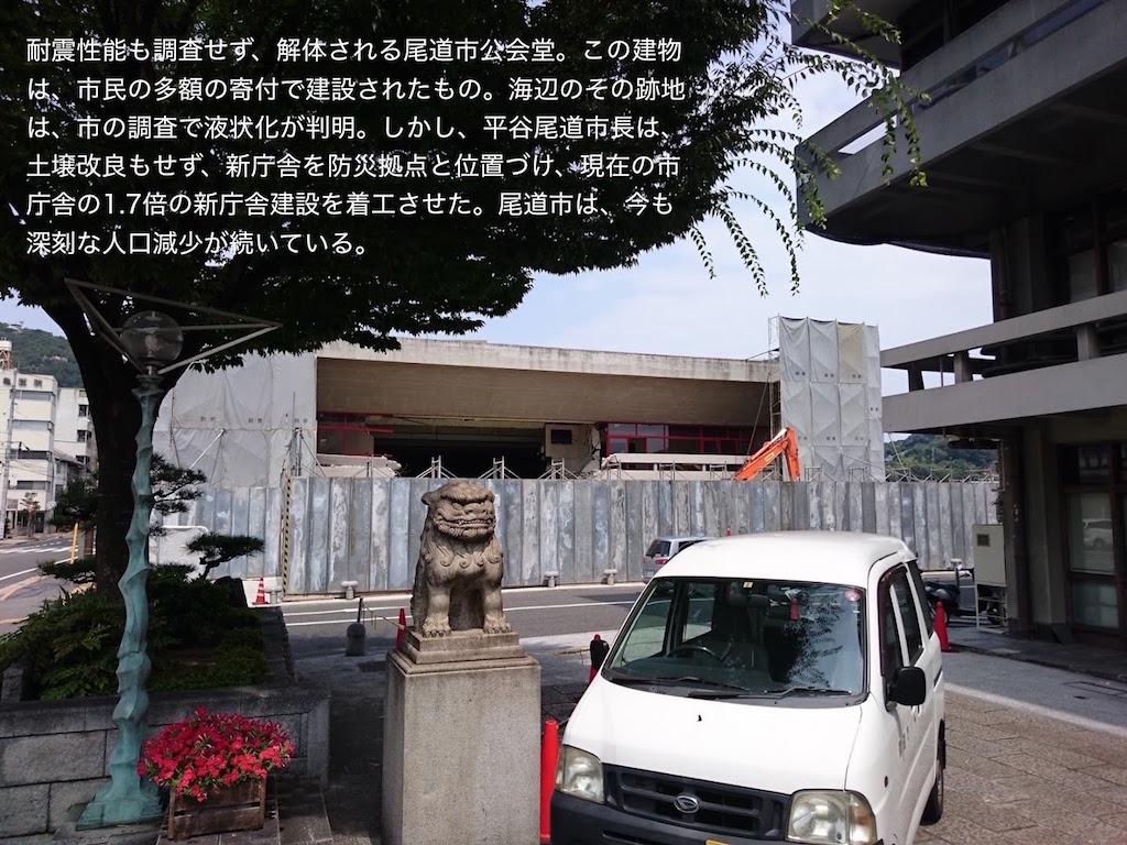今の尾道市は「日本遺産」の都市に値しない/CityhallProblem10