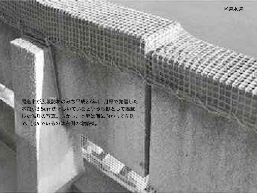日本遺産の尾道市がなぜ?/CityhallProblem11