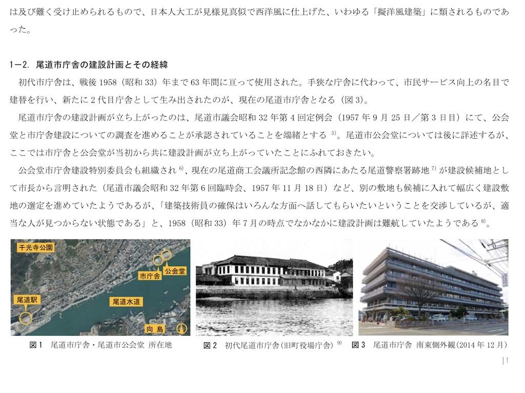 尾道市庁舎本館を支える杭/CityhallProblem14