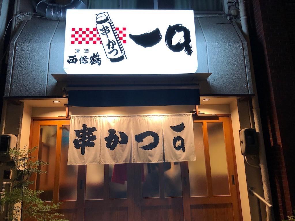 一口(ひとくち)/Hitokuchi