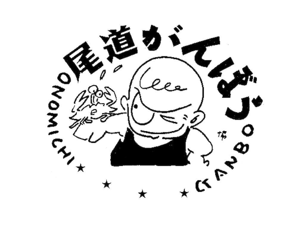 尾道冷やし中華/Hiyashityuka