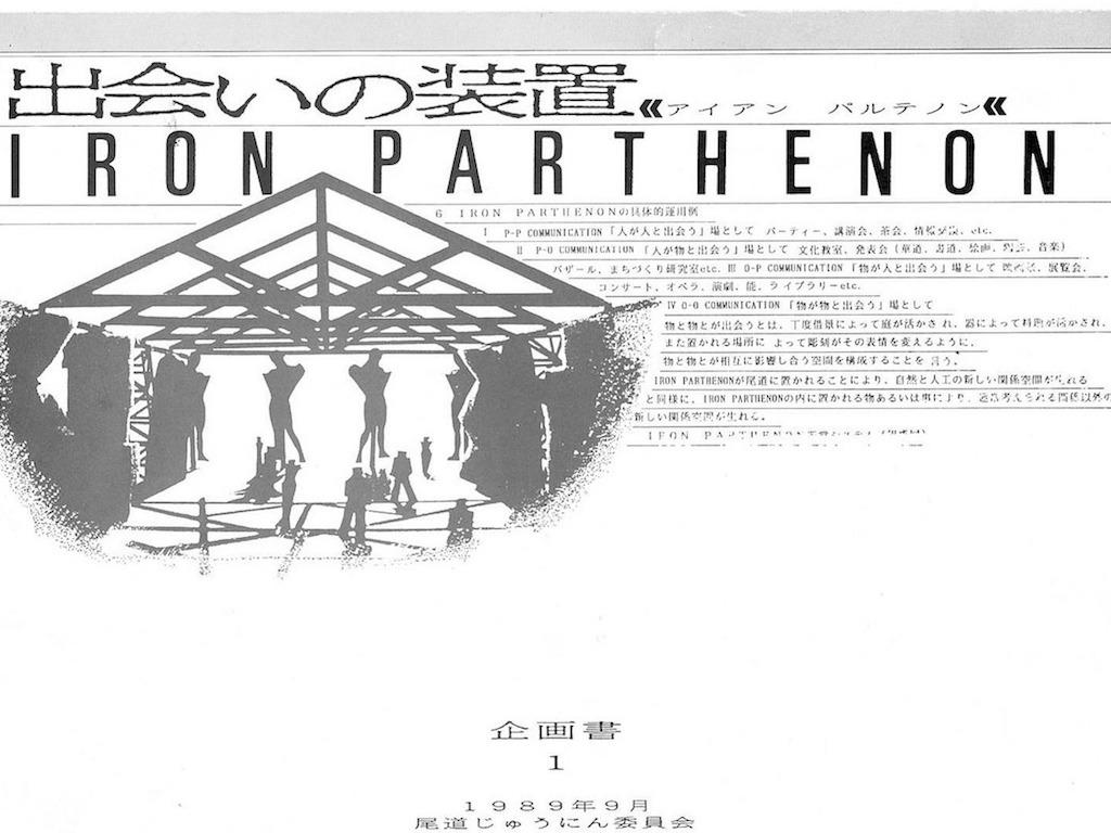 アイアンパルテノン構想/IronParthenonConception