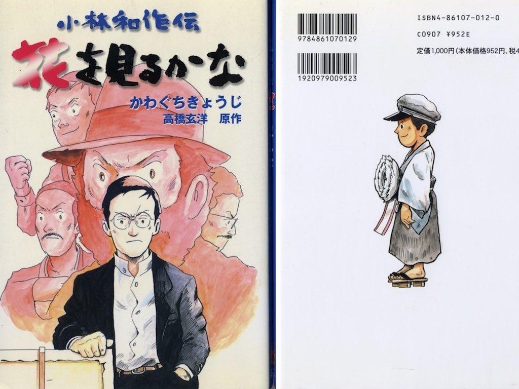 川口協治/KawaguchiKyoji