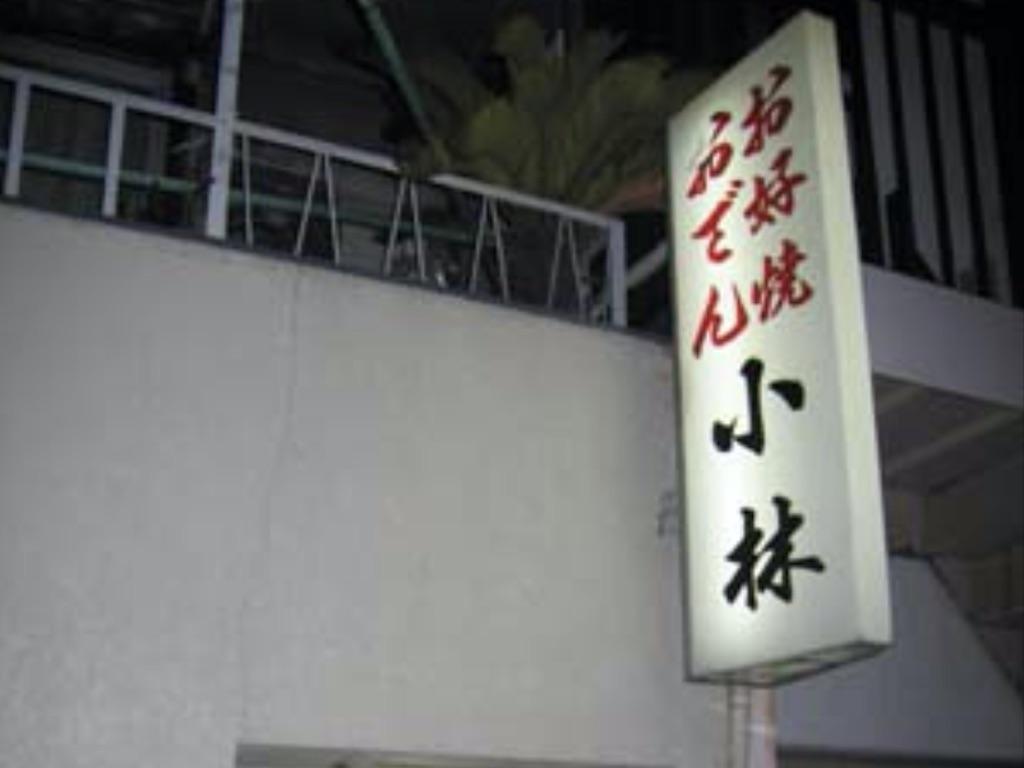 お好焼・おでん小林/KobayashiOkonomi