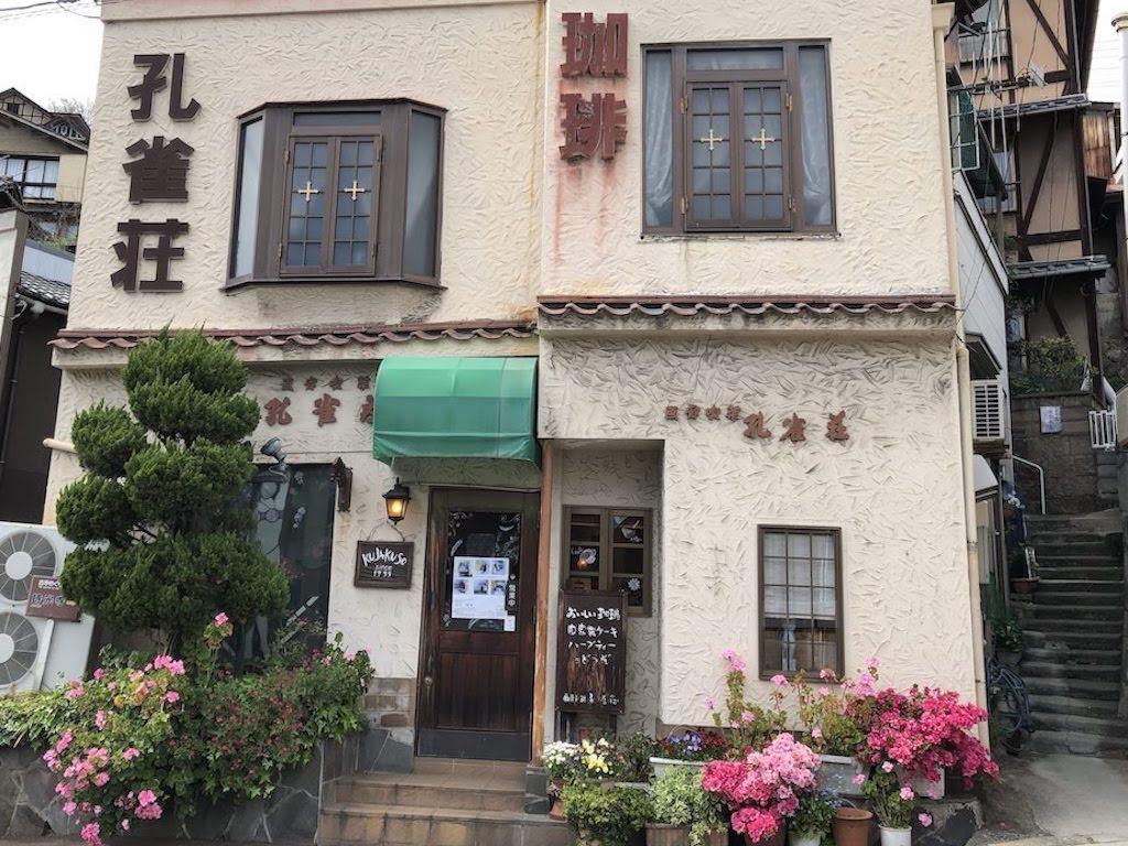 孔雀荘/Kujakuso