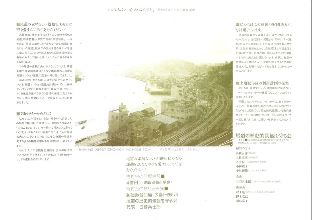 尾道の景観運動/LandscapeMovement