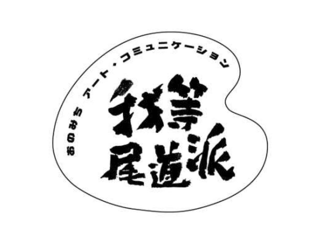 まちづくりの顛末/MachidzukuriTenmatsu