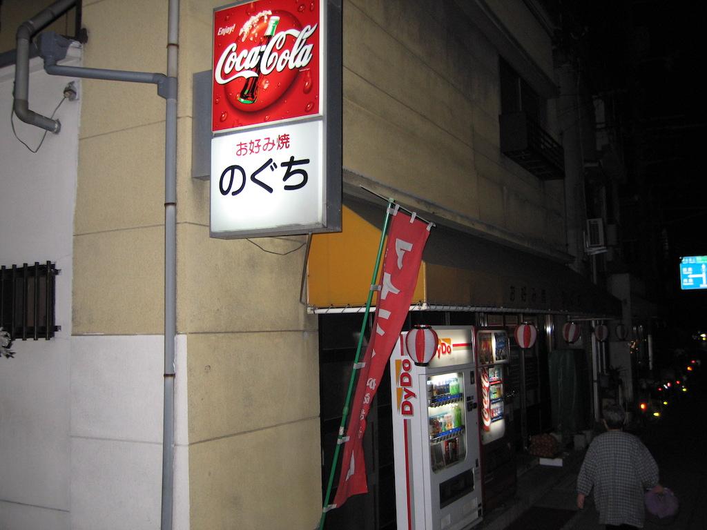 のぐちお好み焼店/NoguchiOkonomiyaki