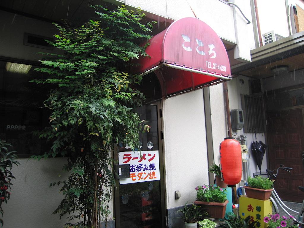 お好み焼こころ/OkonomiyakiKokoro