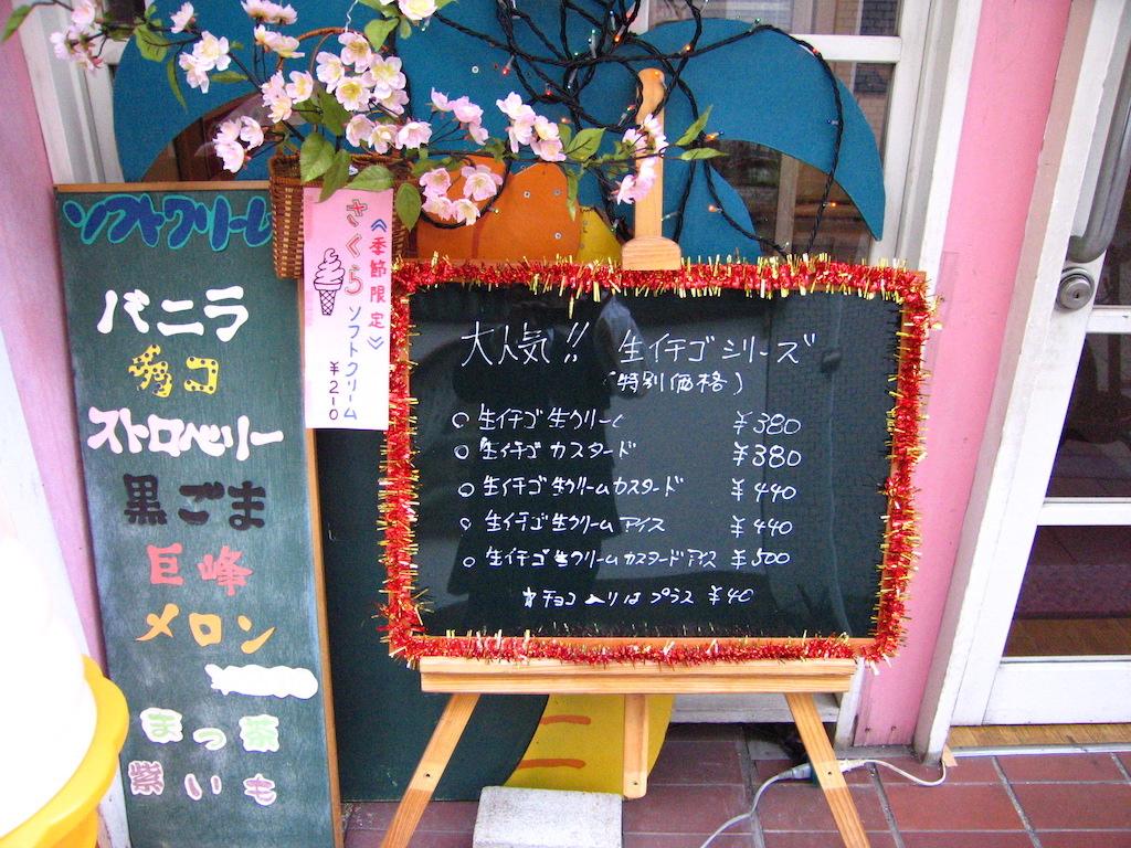 おのみちのクレープ屋/OnomichiCrepe