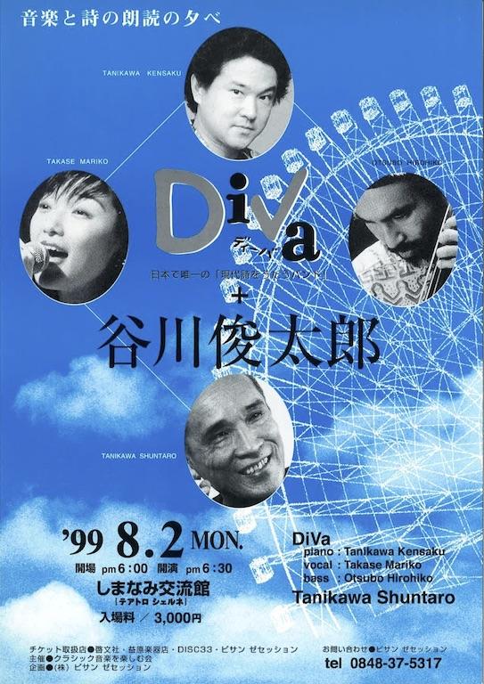 おのみちホッとコンサート/OnomichiHotConcert