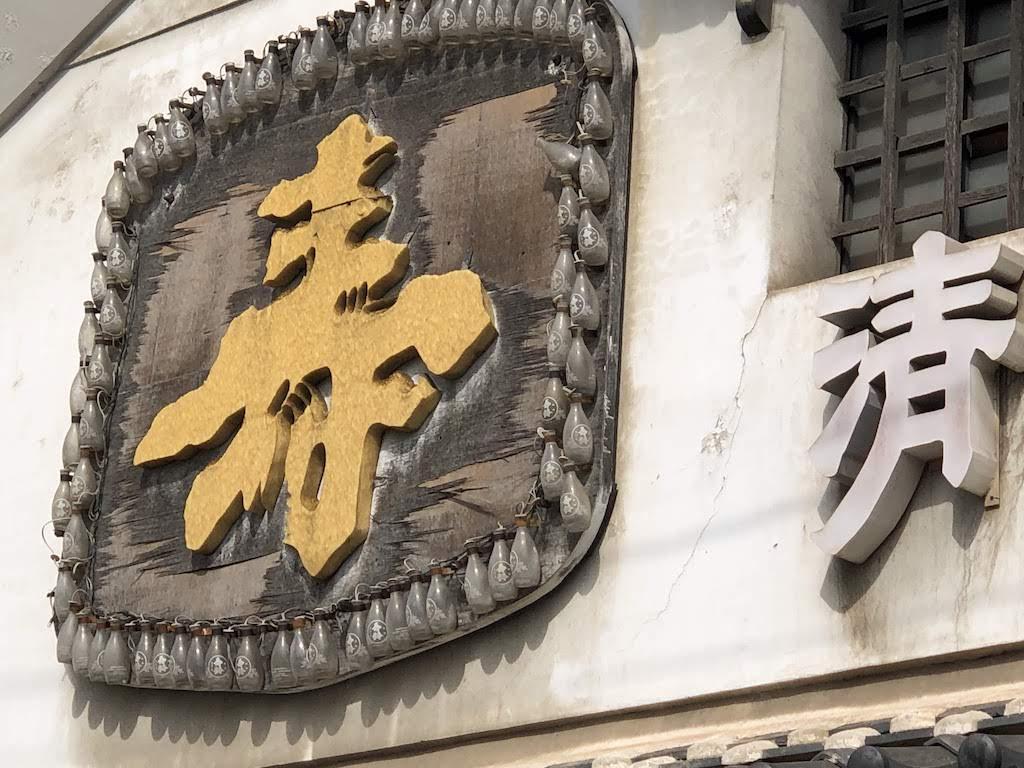 遊び心の日常遺産/OnomichijinnoAsobigokoro