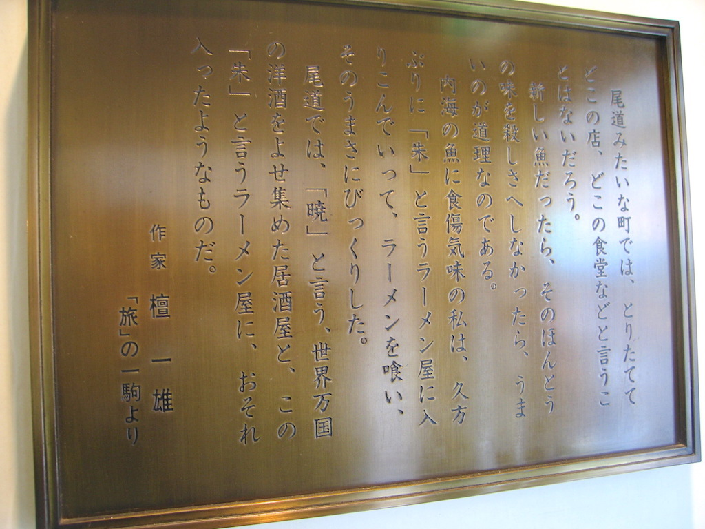 尾道ラーメンの起源/OriginOfOnomichiRamen