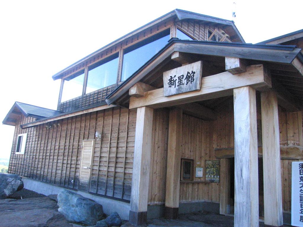 新星館1/Shinseikan1