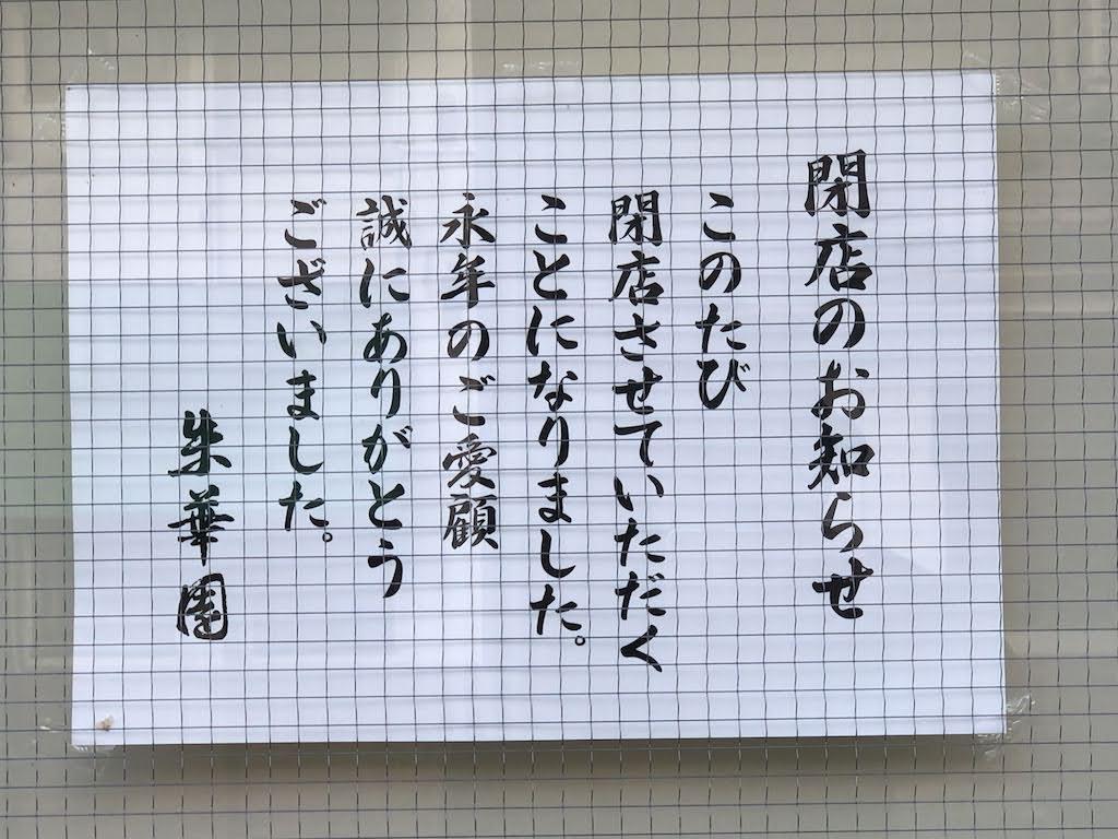 朱華園の中華そば/Shukaen