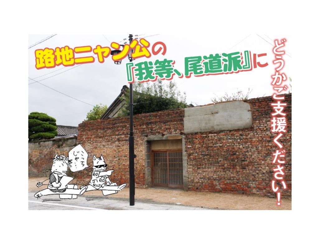 我等尾道派/WareraOnomichiHa